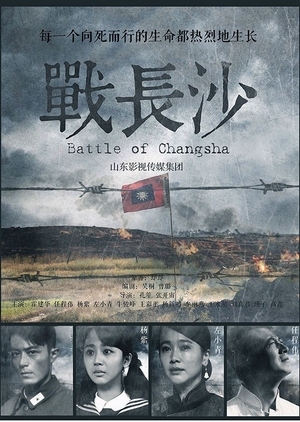 Battle of Changsha (2014) [CDRAMA]